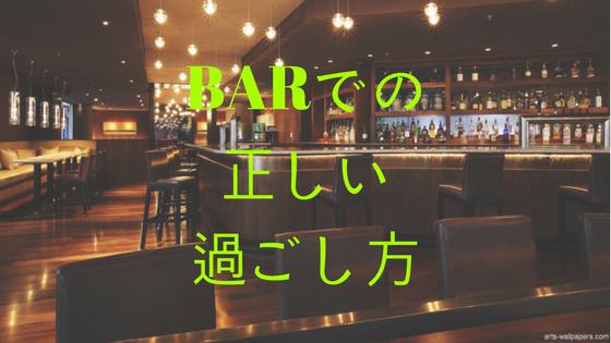 BAR初心者