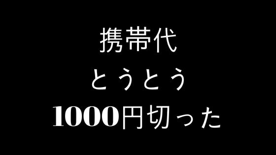 携帯料金1000円以内