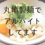 丸亀製麺でバイト