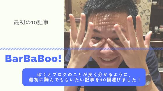 BarBaBoo!