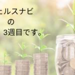 ウェルスナビ日記 2週目3週目
