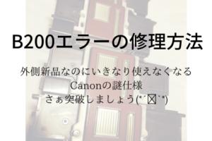 CanonプリンターのB200エラーは9割直る! 原因と超シンプルな直し方2つ