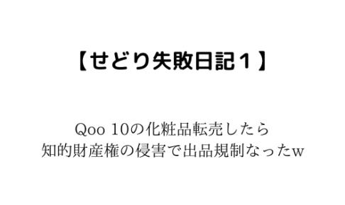 Qoo10の化粧品転売