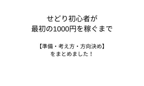 せどり初心者が最初の1000円を稼ぐまで【準備・考え方・方向決め】