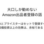 大口しか勧めない、Amazon出品者登録の話
