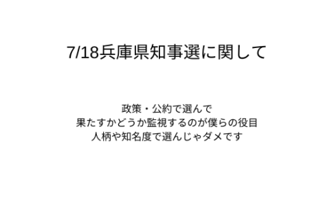 7:18兵庫県知事選に関して
