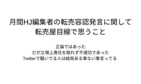 月間ホビージャパン編集者の転売容認発言に関して、転売屋目線で思うこと