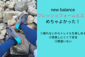 商品レビュー:【new balance フレッシュフォームヒエロ】めちゃよかった!