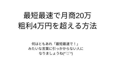 せどり・転売において、最短最速で月商20万・粗利4万円を超える方法