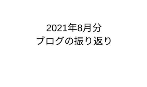 2021年8月ブログの振り返り